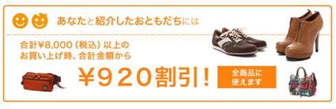 ロコンドの920円割引クーポン