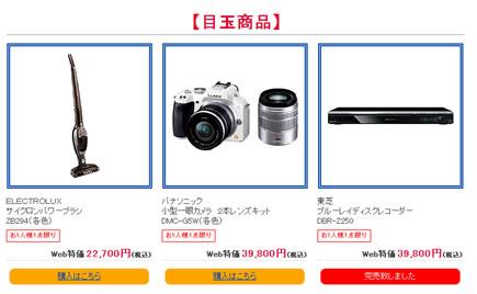 目玉商品の写真