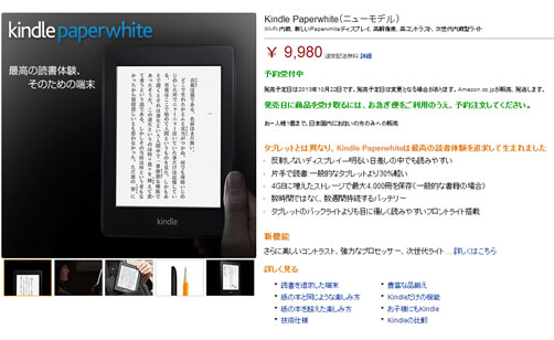 amazon 新型Kindle Paperwhite購入で1980円クーポン