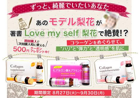 京都薬品ヘルスケア コラーゲン13%OFFクーポン