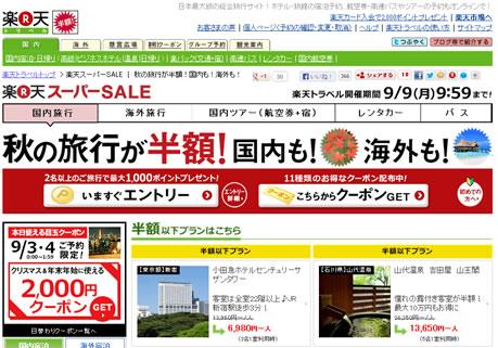 楽天トラベル 国内旅行3000円割引クーポン 2013年9月