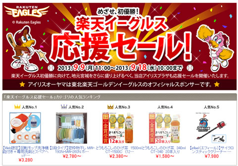 アイリスプラザでクリスタルガイザー48本が1580円