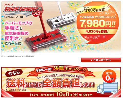 ショップジャパンのスイブルスイーパーG2が7980円