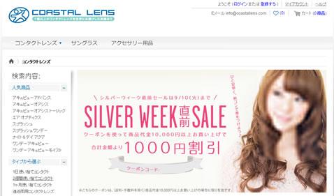 コースタルレンズ シルバーウィーク用1000円割引クーポン