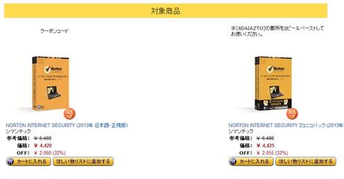 amazonのノートン インターネットセキュリティ1000円割引クーポン