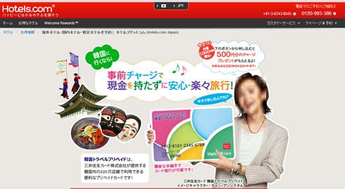 Hotes.comで申込むと500円分のチャージプリベイドプレゼント