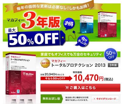 マカフィーの3年版が最大50%OFF 2013年9月