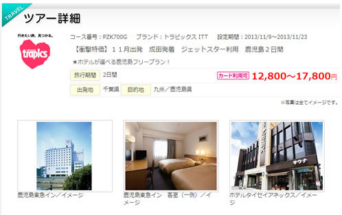 阪急交通社 航空券とホテルつきで鹿児島2日間が12,800