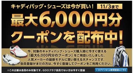 GDO ゴルフアクセサリーの最大6000円クーポン