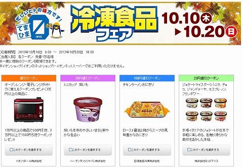 スーパーのイオンの冷凍食品割引クーポン