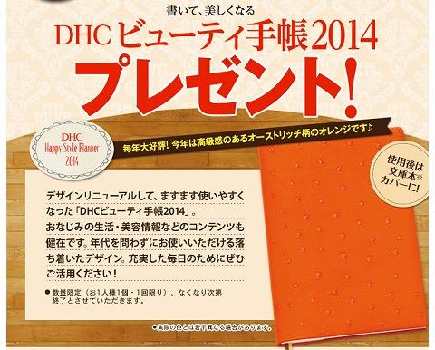 DHC ビューティ手帳2014をプレゼント