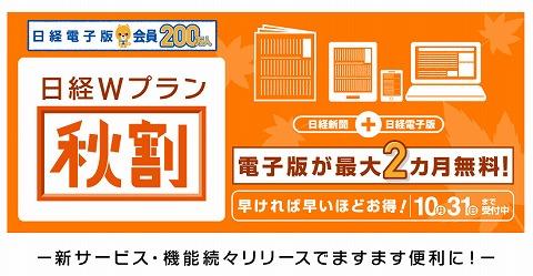 日経Wプランに申込みで1ヵ月分の電子版購読料が無料