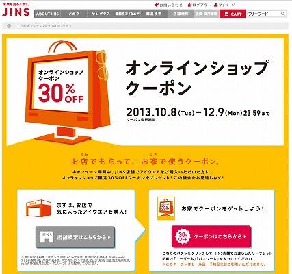 JINS お店でもらっておうちで使う30%割引クーポン