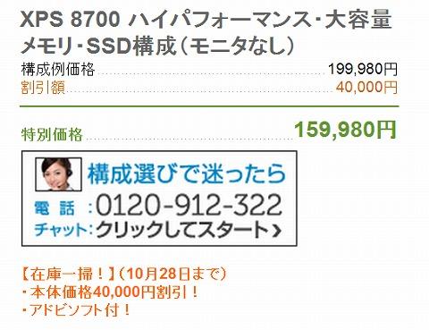 Xps 8700 coupon code