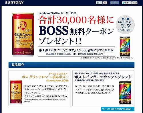 合計3万名にBOSSの無料クーポンを配布