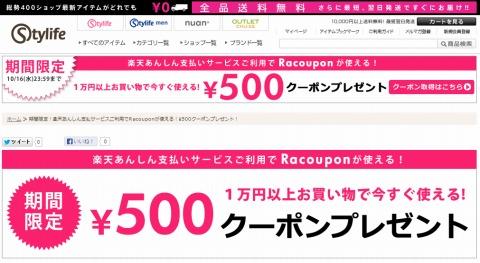 スタイライフ 楽天あんしん支払いサービス用500円クーポン