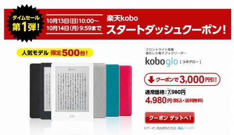 楽天kobo koboglo3000円割引クーポン