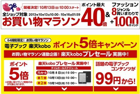 kobogloの割引後の価格