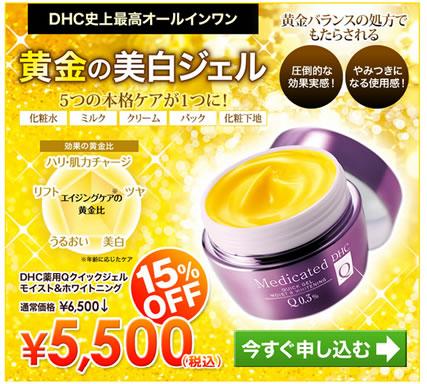 DHCの500円割引クーポン