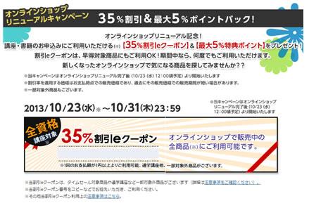 LEC リニューアルオープンの35%割引クーポン