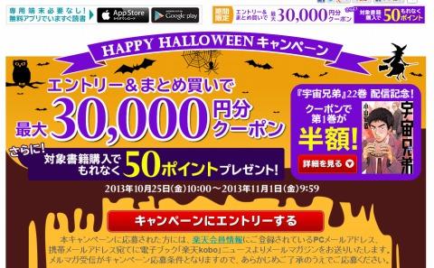 楽天kobo ハッピーハロウィンで最大3万円分のクーポン