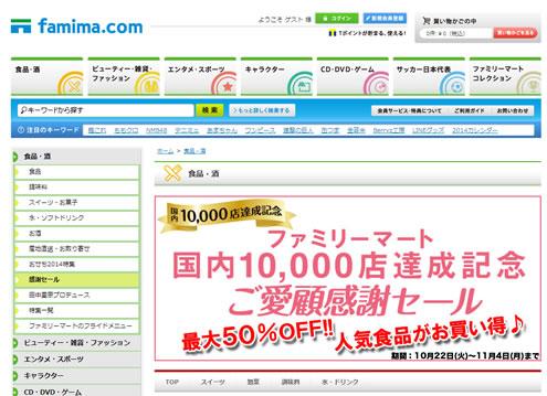 ファミマ.comで人気食品が最大50%OFF