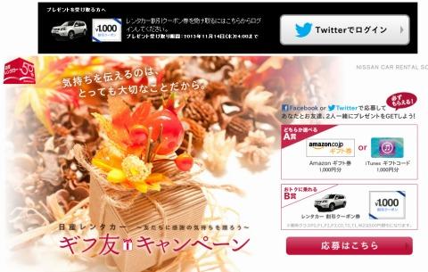 日産レンタカーの1000円割引クーポン