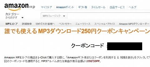 amazon 音楽(MP3)の250円割引クーポン