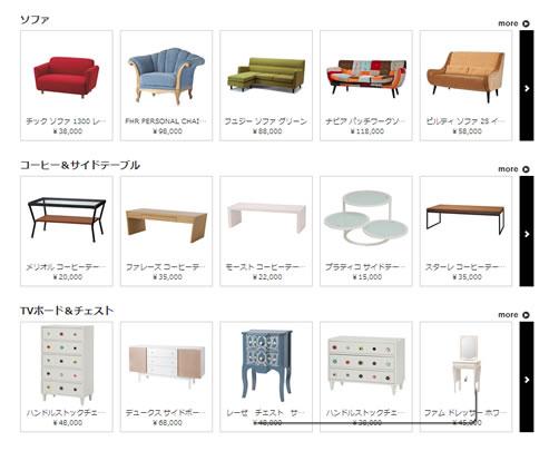 家具のアイテムの紹介