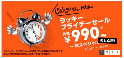 ジェットスター 大阪から沖縄のチケットが990円