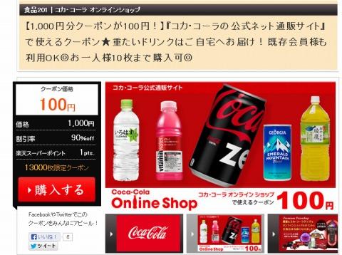 シェアリー コカコーラの1000円クーポンが100円で販売