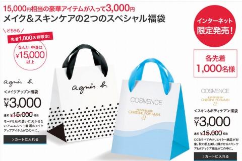 CCBパリ 15000円の中身の福袋を3000円で販売