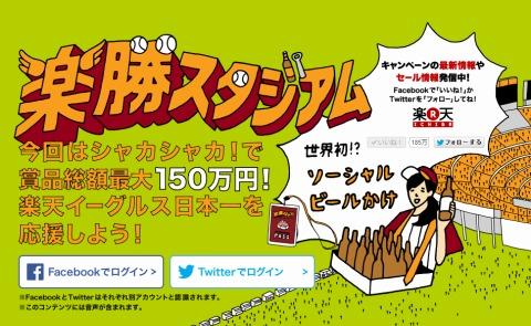 楽勝スタジアムで500円分クーポンが3000名に当たる
