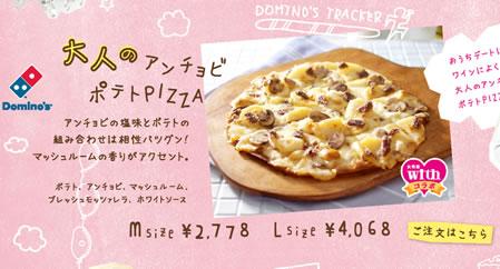 アンチョビポテトピザの画像
