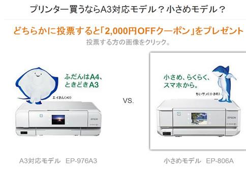 amazonでEPSONプリンターに使える2000円クーポン