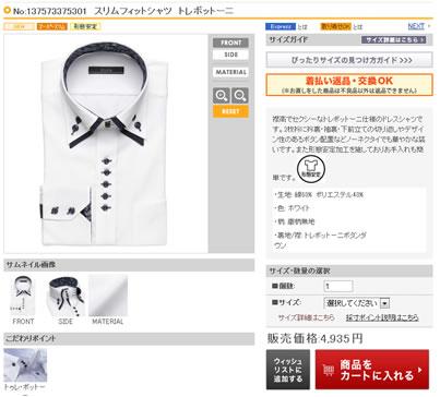 スリムフィットシャツの画像