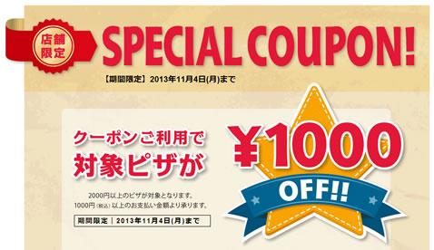 ドミノピザ 2千円以上のピザが1000円引きクーポン