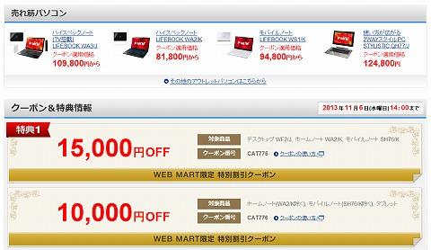 富士通 アウトレットパソコンが最大15000円割引クーポン