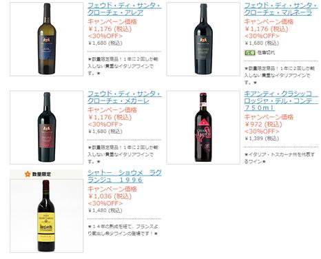ワインのボトルの写真