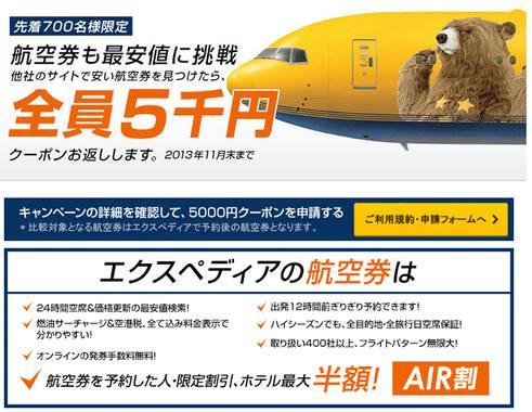 エクスペディア 航空券も最安値保証で5千円クーポン