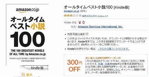 amazon 無料本のダウンロードで300円割引クーポン