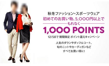 amazon お買い物5000円以上で1000ポイント