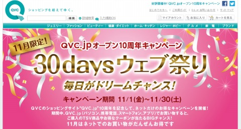 QVC 送料無料クーポンが当たる日