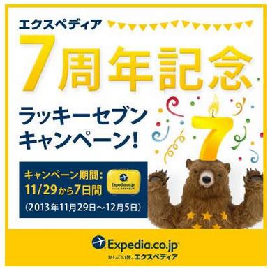 エクスペディア 7周年記念の7%割引クーポン