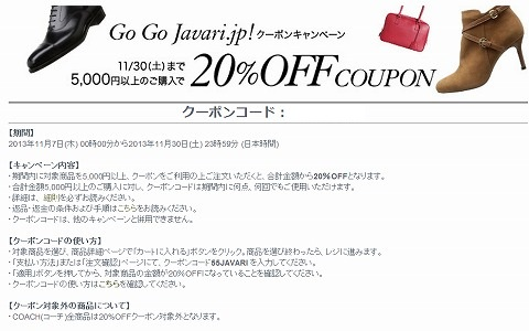 Go Go Javari 20%OFFクーポン
