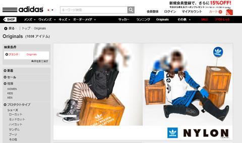 adidasの送料無料と5%割引クーポン