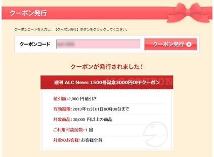 アルク 3000円OFFクーポン