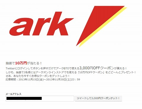 パソコンショップアーク ツイートするだけで3000円クーポン