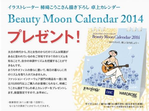 DHC 先着1万5千名にBeauty Moon Calendar 2014