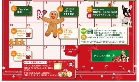 クリスマスのキャンペーン予定表